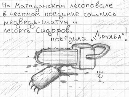 Это жесткие и цинично-преступные рисунки, сделанные простым карандашом на...